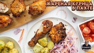 Жареная курица в пахте - рецепт Гордона Рамзи