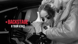 Мари Краймбрери - Я твой клад (Backstage)