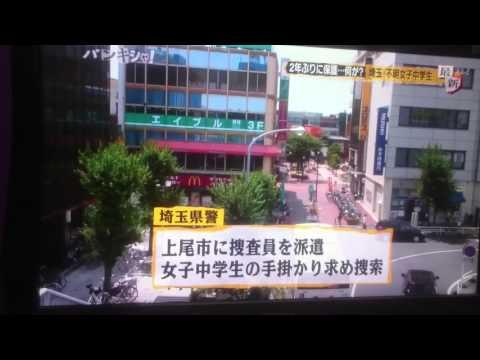 【速報!齊藤杏花さん】埼玉・不明女子中学生2年ぶり保護!