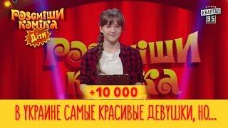+10 000   В Украине самые красивые девушки, но по закону только до 11 вечера | Рассмеши Комика Дети