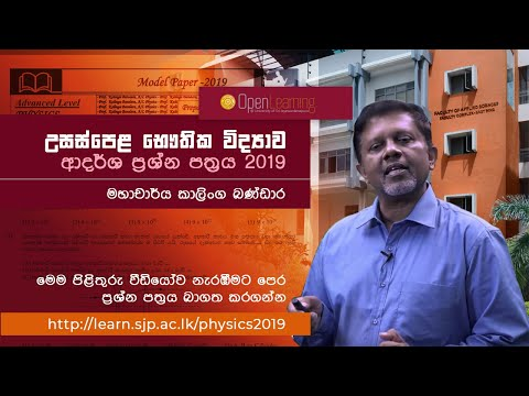 A/L 2019 Physics Model Paper by Prof Kalinga Bandara - YouTube