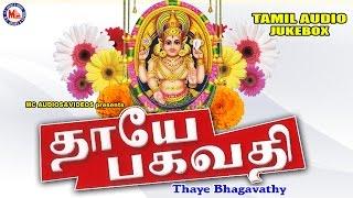 தாயே பகவதி | Thaye Bhagavathy | Amman Song Tamil | Hindu Devotional Songs Tamil