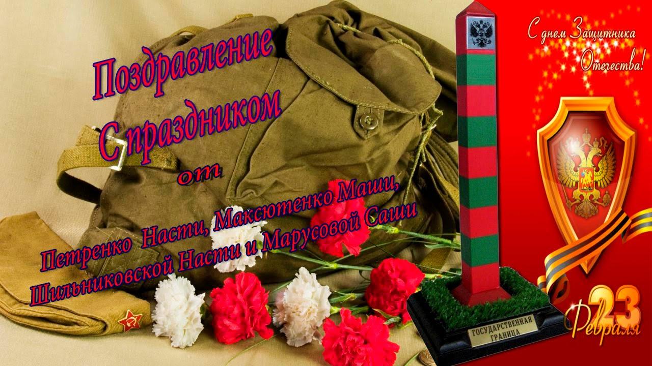 ❶Поздравление с 23 февраля саше|Стихи на 23 февраля с именем саша|zhizn-v-dvizhenii | НОВОСТИ|School.ru №2|}