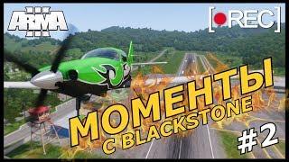 Arma 3 Altis Life: Моменты с BlackStone! #2 Часть 18+
