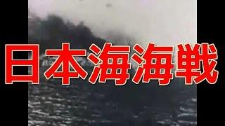 日本海海戦 明治37年5月 904 05 日露戦争