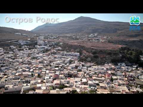 Греция (Родос) - обзор курорта и отелей от TEZ TOUR