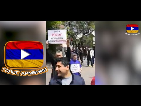 Акция протеста перед посольством России в Армении | Новости Армении