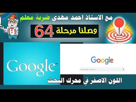 اين اللون الاصفر في شعار قوقل محرك البحث العالمي Google وصلنا