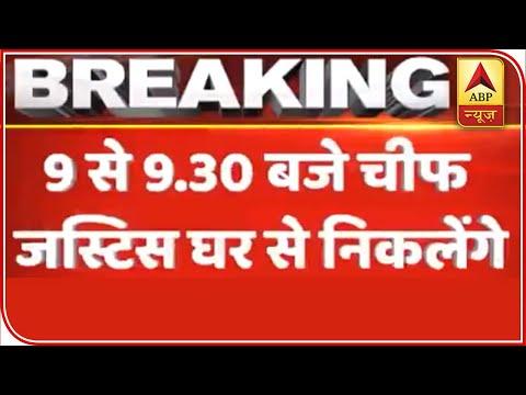 ayodhya-verdict:-cji-ranjan-gogoi-to-leave-his-residence-around-9:30-am- -abp-news