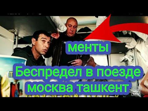 Беспредел в поезде москва ташкент 17.10.2019
