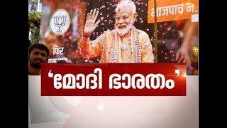 Massive Win ; Narendra Modi  again | News Hour 23 May 2019 | Part 1