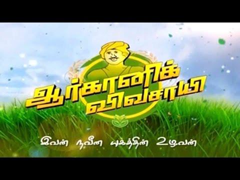 Organic Vivasayi - Farmer Venkat Reddy  | 02 Apr 2017