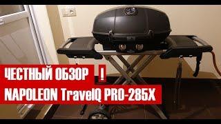 Честный обзор газового гриля Napoleon TravelQ PRO-285x