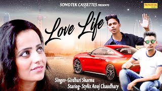 Love Life Girdhari Sharma Mp3 Song Download