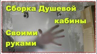 Как собрать душевую кабину своими руками Пример сборки часть 1