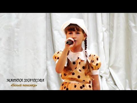 Марина Значкова (г.Сураж Брянская область) – «Белый панамки»