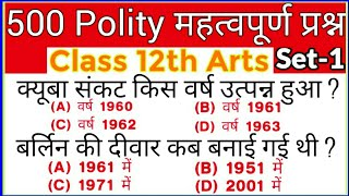 Political Science Important Questions।500 Important Objective Questions For Class 12th Exam 2021।। screenshot 4
