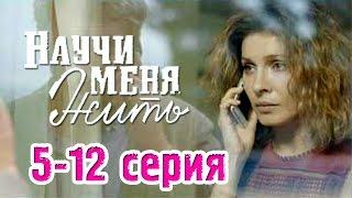 Научи меня жить 5-12 серия - Русские новинки фильмов 2016 #анонс Наше кино