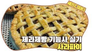 [제과제빵기능사 자격증 시리즈] 사과파이 만들기 : H…