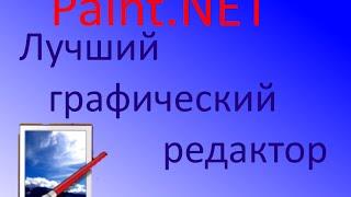 Paint NET. Видео урок №1