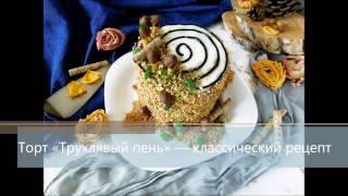 Торт «Трухлявый пень» — классический рецепт/Меню недели
