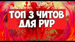 ➤▪Топ 3 лучших читов для PvP в майнкрафт 1.12.2 Flux 1.12.2 Nexux , Remix Читы для мяса