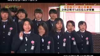 和田小卒業式 2015