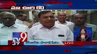 Maa Oori 60    Top News From Telugu States    19-10-2018 - TV9