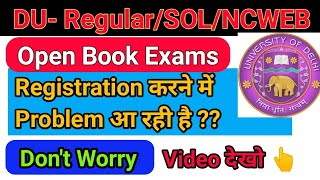 Registration करने में problem आ रही है ? DU portal registration Regular/SOL/NCWEB, video देखो