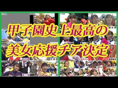 甲子園史上最も可愛い女子高生チアガールが決定!