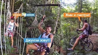 Зов джунглей! Полет на тарзанке на острове Ко Чанг! Парк приключений Tree Top Adventure!