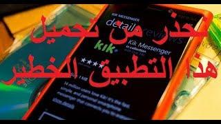 ✅ نحذر كل العرب من تحميل التطبيق على هواتف الاندرويد  kik messenger screenshot 3