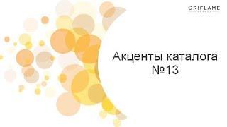 Акценты каталога №13