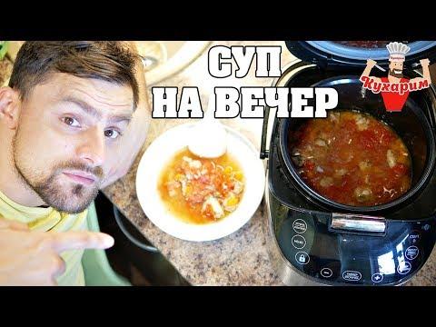 Если нет в мультиварке режима суп