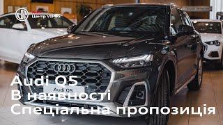 Audi Q5 . В наявності. Спеціальна пропозиція | Ауді Центр Віпос