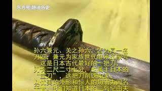 日本出一百万美金向中国跪求,赎回此刀,上刻:南京之役杀10