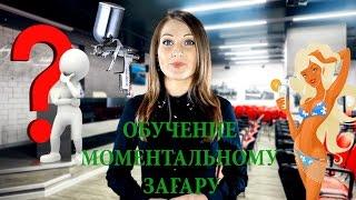 Обучение моментальному загару в Кемерово