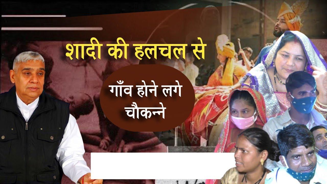 गाँव में मची हलचल जब देखा शहर के लोगों ने सन्त रामपाल जी महाराज के शिष्य के शादी (जरा सुनिए गौर से)