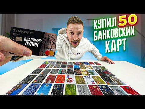 Купил 50 банковских карт за 10 000 рублей, ОНИ АКТИВНЫ!