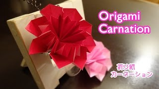 It is a way to fold a carnation in origami. 折り紙でカーネーション...