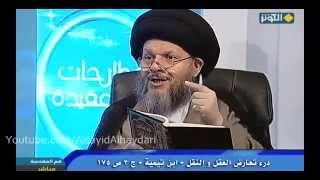 كبار علماء السنة كانوا يتضرعون عند ضريح علي الرضا | السيد كمال الحيدري