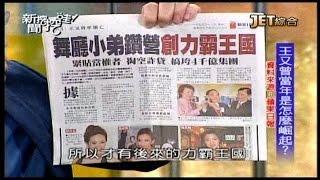 06012016 新聞挖挖哇 王又曾之死