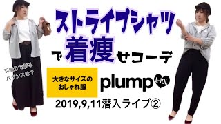 【plump】9/11潜入ライブ!着痩せアイテム紹介② 岡田ゆりの 検索動画 3
