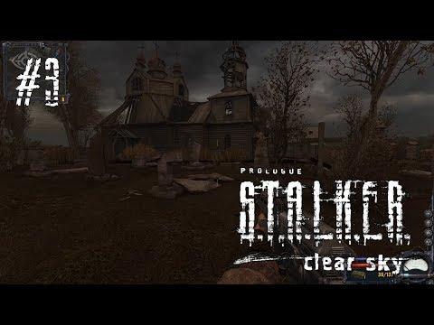 S.T.A.L.K.E.R.: Чистое небо прохождение игры - Часть 3
