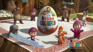 Маша и Медведь - новая коллекция Ferrero Kinder Surprise!