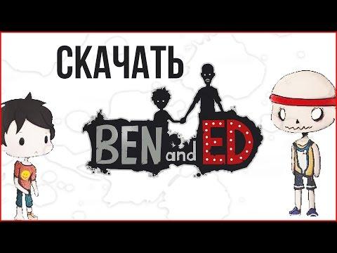 Где скачать Ben And Ed [2015|Eng]