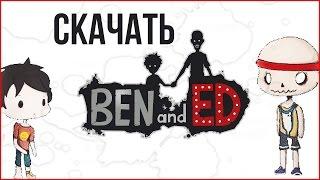 Где скачать Ben and Ed [2015 Eng]
