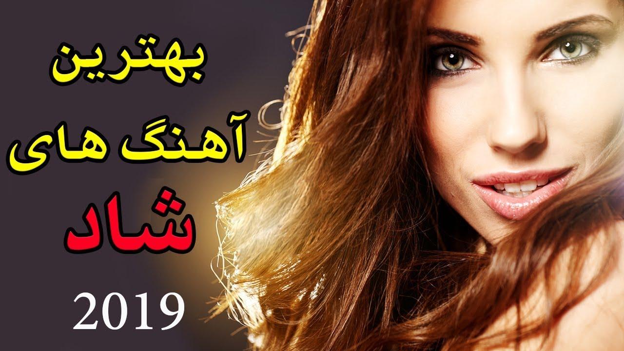 Ahang Shad Irani 2019 Persian Dance Music آهنگ شاد ایرانی