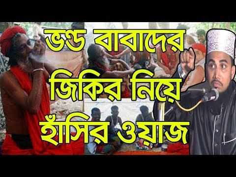 ভন্ড বাবাদের জিকির নিয়ে হাঁসির ওয়াজ Golam Rabbani Waz Bangla Waz 2018 Islamic Waz Bogra