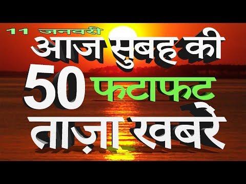 11 जनवरी | Morning News | आज सुबह की 50 फटाफट ख़बरें | Breaking News | Speed News | MobileNews 24.